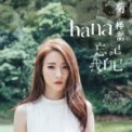 Free Download HANA & Vincent Wong Lost For Words (Ending Theme from TV Drama