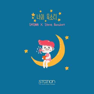 SMTOWN & STEVE BARAKATT - 너의 목소리 Sound of Your Heart - Single