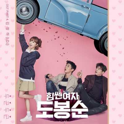 김청하 - 힘쎈여자 도봉순, Pt. 4 (Original Soundtrack) - Single