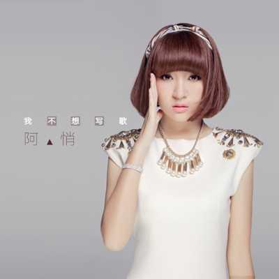 A Qiao - 我不想寫歌 - Single