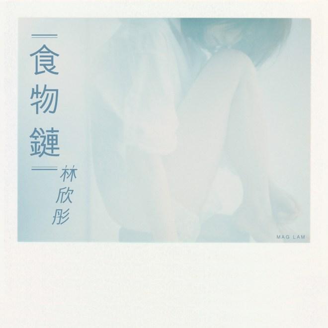 林欣彤 - 食物链 - EP
