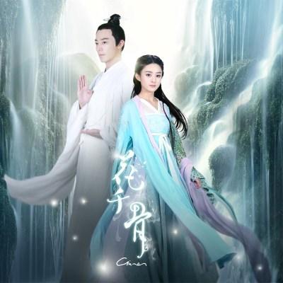 汪蘇龍 - 年輪(電視劇《花千骨》插曲) - Single