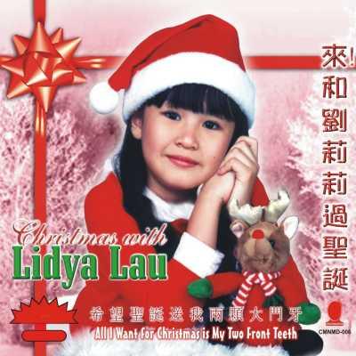劉莉莉 - 來和劉莉莉過聖誕