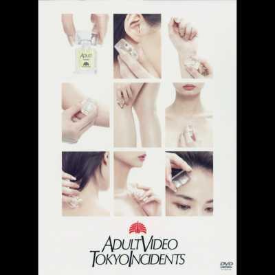 东京事变 - Koi Wa Maboroshi (Get It Up for Love) for Musician - Single