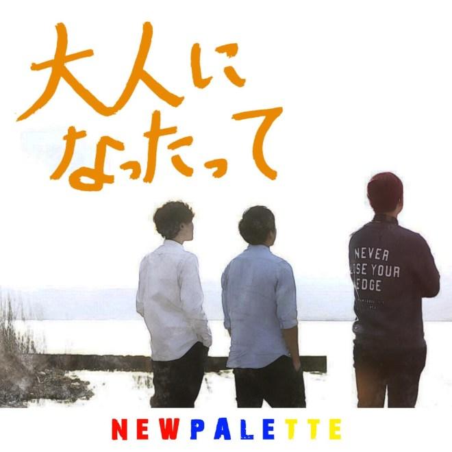 NEW PALETTE - 大人になったって - Single