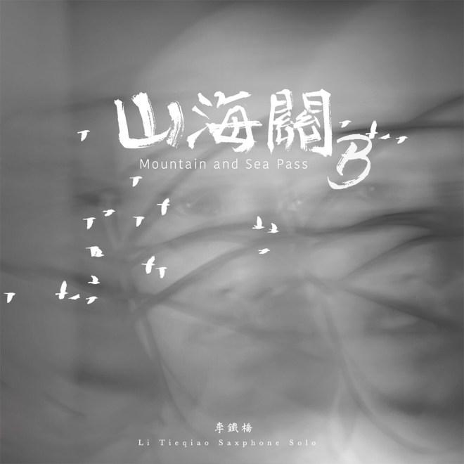 李铁桥 - 山海关(B)
