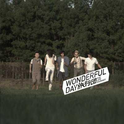 旅行团乐队 - Wonderful Day