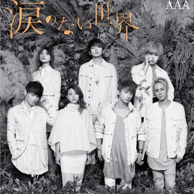 AAA - 涙のない世界 - Single