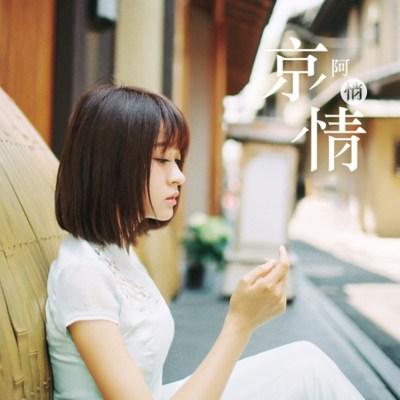 A Qiao - 京情 - Single