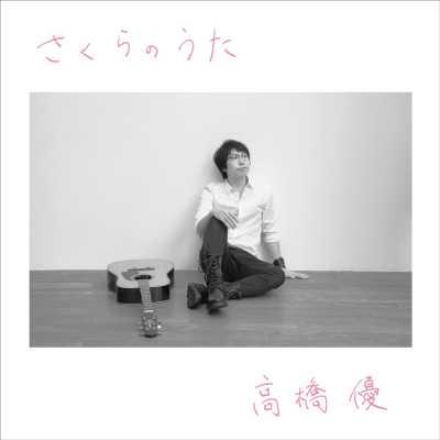 高橋優 - さくらのうた - EP