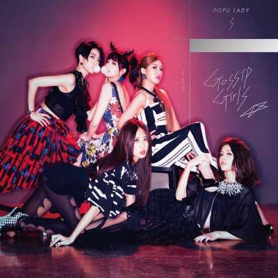 Popu Lady - Gossip Girls - EP