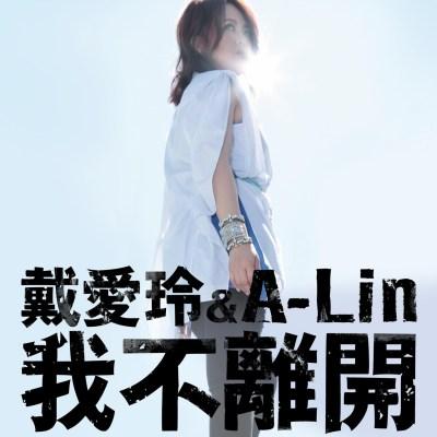 戴爱玲 - 我不离开 (with A-Lin) - Single