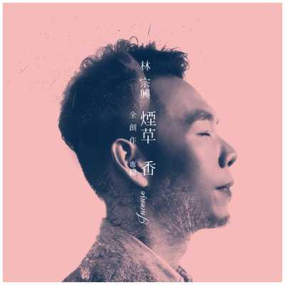 林宗兴 - 烟草香 全创作专辑