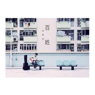 吴业坤 - 百姓