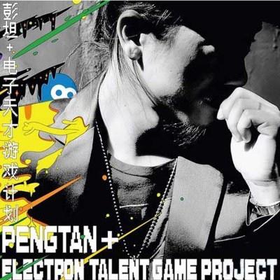 彭坦 - 彭坦+电子天才游戏计划