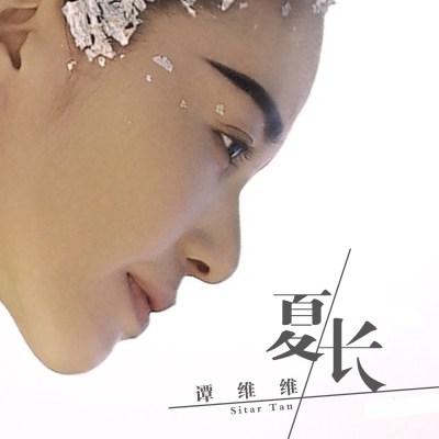 谭维维 - 夏长 - Single