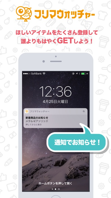 フリマアプリの新規出品を通知 - フリマウォッチャーのおすすめ画像2
