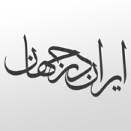 IranDarJahan ایران در جهان