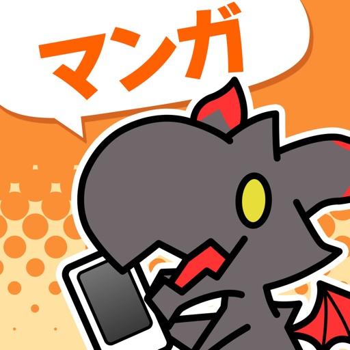 サイコミ-Cycomics-【Cygamesのマンガが全話読み放題!】