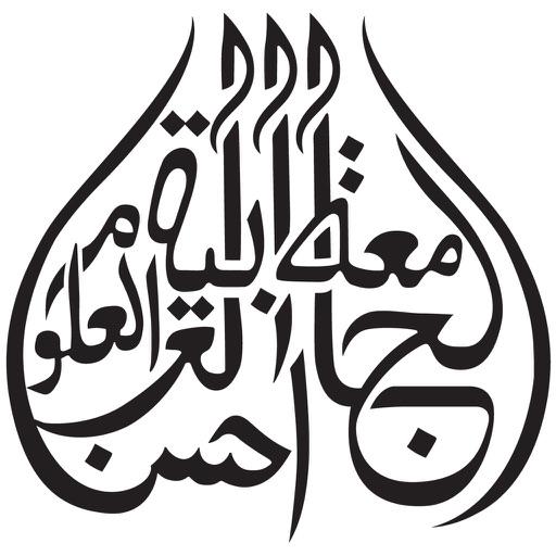 Ahsan Ul Uloom per Muhammad Taha Mohiuddin