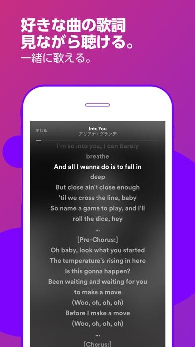 Spotify -音楽ストリーミングサービス Screenshot