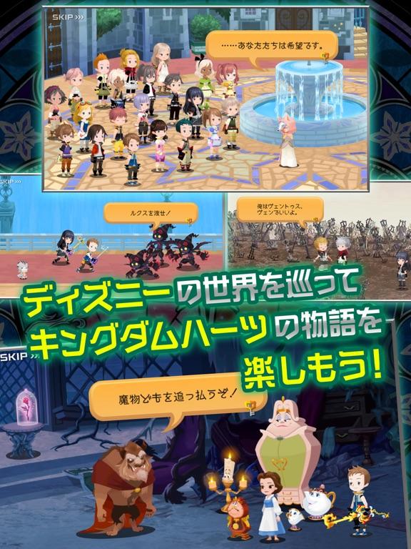 KINGDOM HEARTS Union χ[Cross] / キングダム ハーツ ユニオン クロス Screenshot