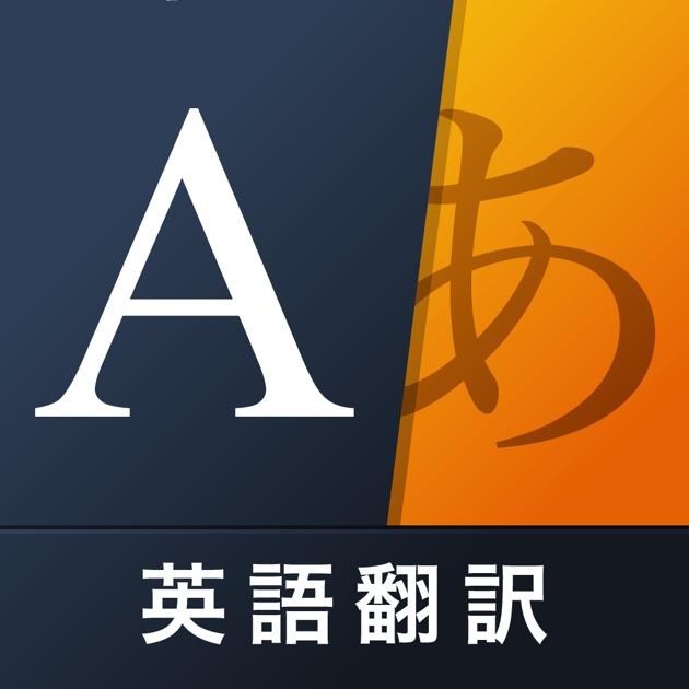 ウェブリオ英語翻訳アプリを App Store で