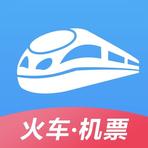 智行火车票-云引擎自动抢火车票底价机票