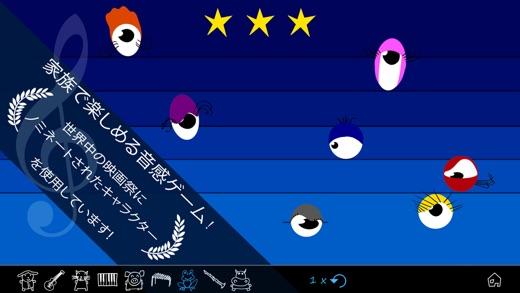 LAMI 音符あて: 音楽遊び、家族で楽しめる音感ゲーム ! Screenshot