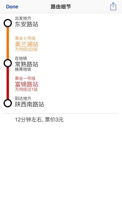 上海地铁地图 (Explore Shanghai):在 App Store 上的内容