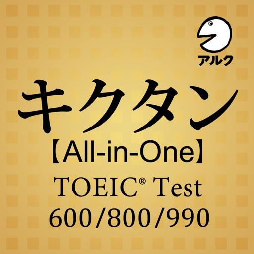 キクタン 【All-in-One】 TOEIC® Test Score 600+800+990合本版