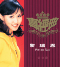 Free Download Vivian Lai 一人有一個夢想 Mp3