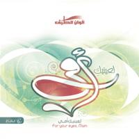 Enta Malaak (Ekaa) Mohammed Alomari
