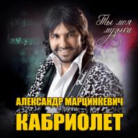 Ненавижу Aleksandr Martsinkevich & Gruppa Kabriolet