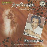 Ektuku Chhonya Lage Kishore Kumar MP3
