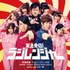 緊急発信!ラジレンジャー (feat. Ichiro Mizuki)