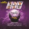 Free Download Humood Alkhudher Ya Lail (Ekaa) Mp3