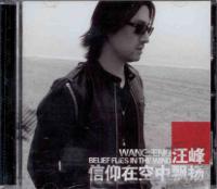 信仰在空中飄揚 Wang Feng