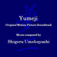 Efude Shigeru Umebayashi