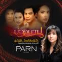 Free Download Parn Thanaporn ฉันไม่ได้...ใครก็ต้องไม่ได้ (เพลงประกอบละคร