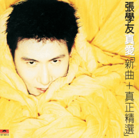 吻別 Jacky Cheung MP3