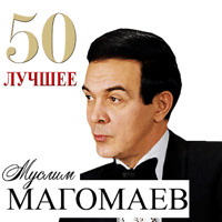 Синяя вечность Muslim Magomaev