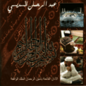 Free Download Abdul Rahman Al-Sudais Al Rahman Mp3