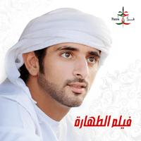 Film Al Tahara Fazza