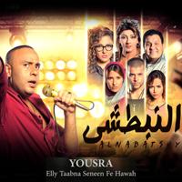 Elly Taabna Seneen Fe Hawah Yousra MP3