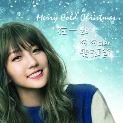 四叶草 - 在一起 冷冷der聖誕節 Merry Cold Christmas - Single