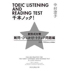 Apple BooksのTOEIC(R) LISTENING AND READING TEST 千本ノック! 新