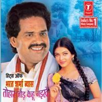 Piyawa Siwan Se Bharat Sharma Vyas MP3