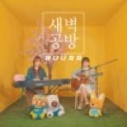 download lagu SBGB Banana Chacha Acoustic