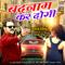 Badnaam Kar Dogi Pawan Singh & Priyanka Singh MP3